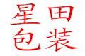 上海星田机械制造有限公司