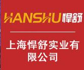上海悍舒实业有限公司