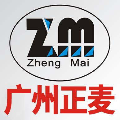 广州正麦机械设备有限公司