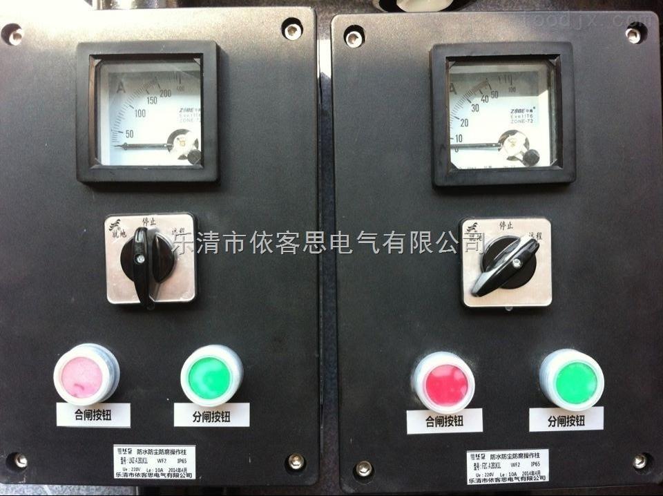 CFCS51-A1D1防水防尘防腐操作柱/三防机旁操作柱
