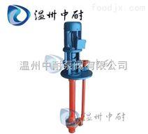 SY型玻璃鋼液下離心泵