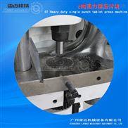 廣州小型單沖壓片機批發