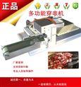 自动穿串机 羊肉串机器 小型穿肉串机