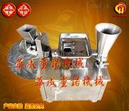 全不銹鋼多功能全自動小型商用包餃子機器包餃器水餃機 電動