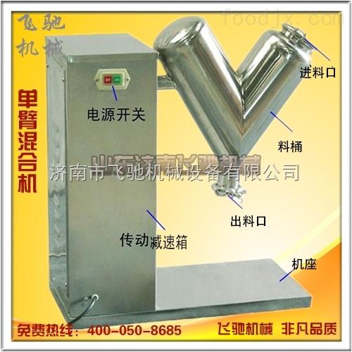 不锈钢化工原料混合机