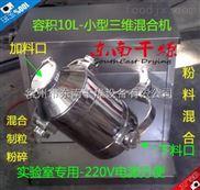 調味品三維運動混合機 食品藥品混合設備 優質粉體混合機