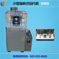 小型多冲药粉压片机