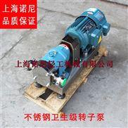 批发变频调速不锈钢转子泵