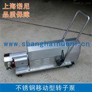 不锈钢移动式转子泵价格
