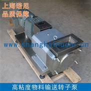 TR-97-高粘度轉子泵