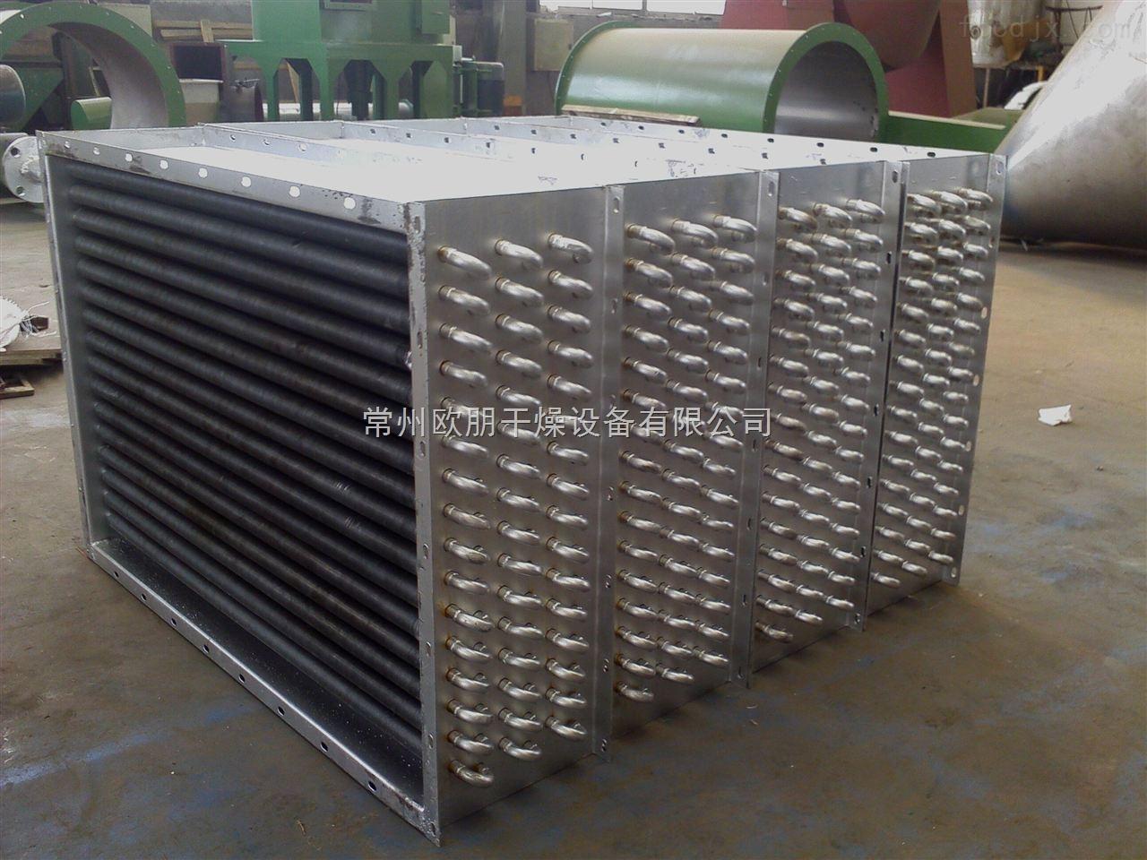 产品介绍 我厂生产的蒸汽散热器,是在热风装置中作为加热空气用的空气加热器,是热风装置中的主要设备,在淀粉的气流干燥中得到广泛的应用。蒸汽散热器用于热风采暖,空气调节系统及干燥装置的空气加热。适用于蒸汽及热水采暖系统。它在许多工业企业,大型建筑物的采暖通风系统中得到广泛的应用。 其热介质为蒸汽或高温水。蒸汽的工作压力为0.