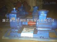 ZX自吸泵 不锈钢耐腐蚀自吸泵