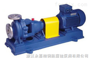 IH耐腐蚀离心泵   不锈钢化工泵   化工离心泵  耐腐泵