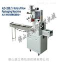 ALD-250E/S回转式枕式包装机