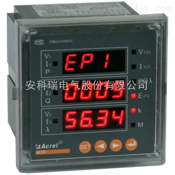 安科瑞高海拔电力仪表ACR220EG可直接接入信号直销
