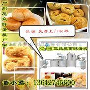 SZ-09C-酥饼机器 旭众牌酥饼机 哪里有酥饼机卖