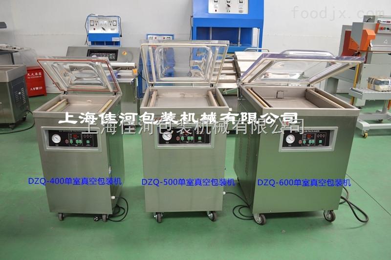 DZQ-400单室真空包装机、食品海鲜真空封口机