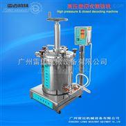 药厂专用凉茶中药全自动煎药机