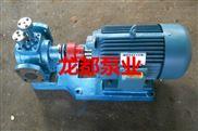厂家直销KCG-1/0.6高温齿轮泵/高温泵/热油泵/抽油泵/输油泵1.5KW