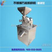 威海不锈钢白糖粉碎机、不锈钢食品万能粉碎机,不锈钢调味品粉碎机