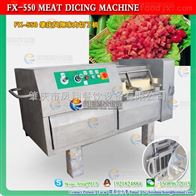 FX-350冷冻鸡胸肉切丁机 冻肉切丁机 冷冻肉切丁 猪肺切丁