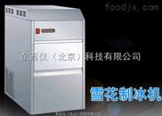 全自動雪花制冰機wi104372