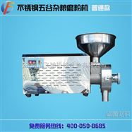 MJ-304不锈钢磨酱机