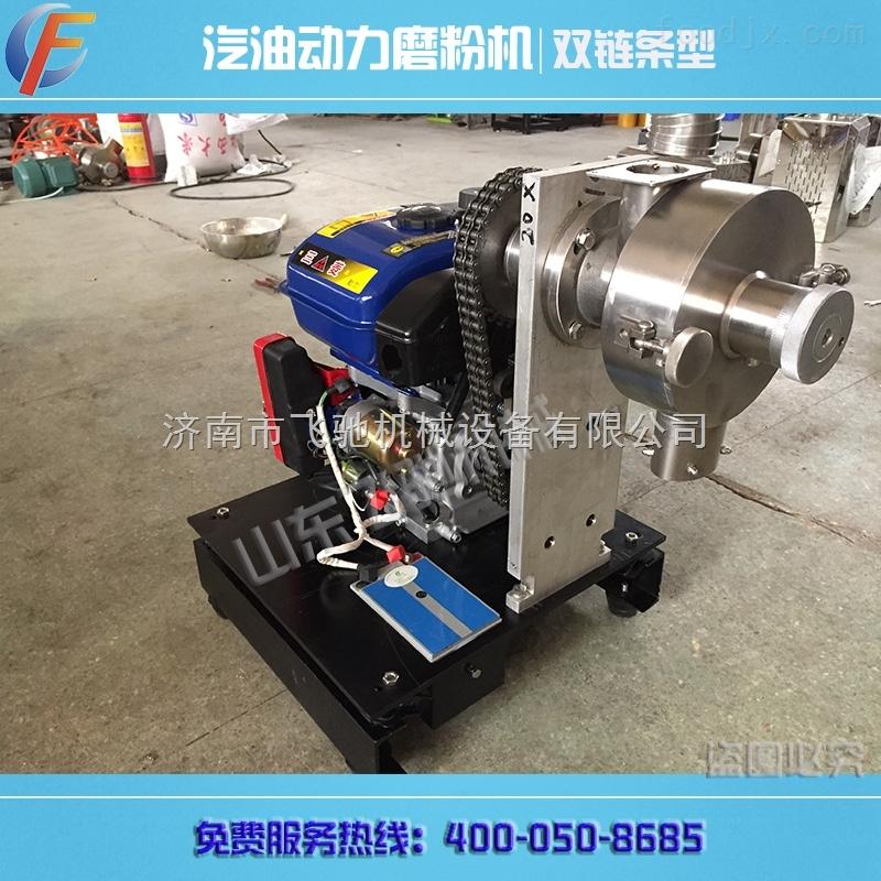 流动式商用汽油磨粉机