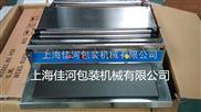 HW-450保鲜膜封接机/蔬菜水果包装机