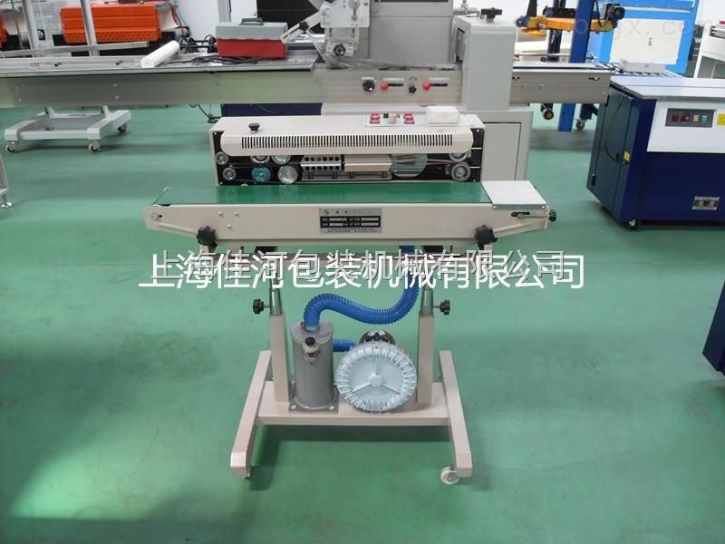 多功能充气薄膜封口机
