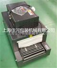 BS-400A熱收縮包裝機