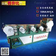 荣高7-260型大型挂面机设备压面条机自动面条机大型面