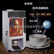 商用投币式咖啡机 三料 全国招商
