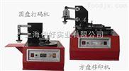 供應電動油墨移印機 瓶蓋打碼機