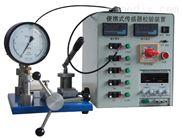 便携式矿用压力传感器调校检定装置