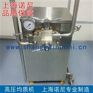 供应小型高压均质机