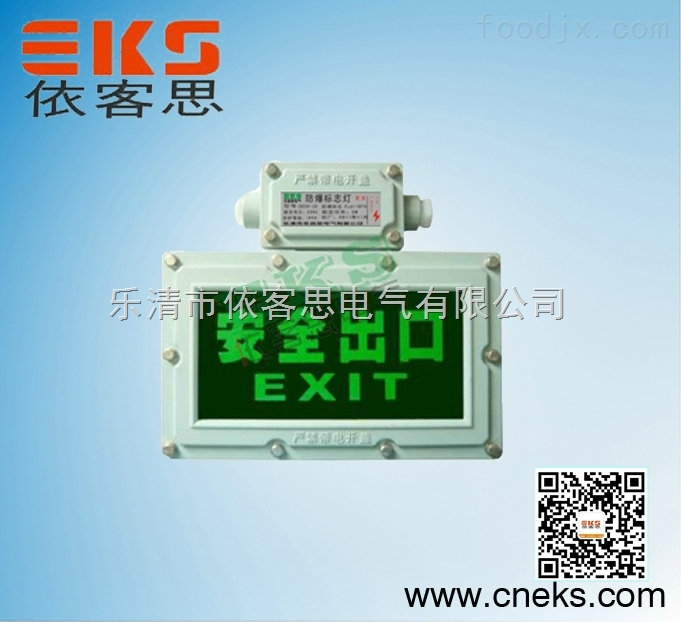 优质LED防爆标志灯BYY/防爆安全出口灯