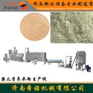 紫薯粉生產線 芝麻糊加工設備 營養米粉機械設備