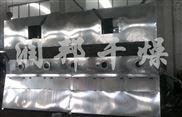 潤邦干燥玉米胚芽專用箱式沸騰干燥機