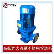 不锈钢耐腐蚀管道泵高性价比不锈钢耐腐蚀管道泵厂家