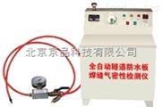 电动隧道防水板焊缝气密性检测仪