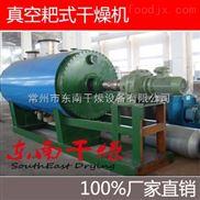 供應 麥芽糊精真空耙式干燥機 內加熱真空干燥器 夾套混合干燥機