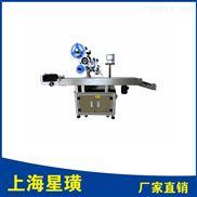 上海星璜厂家直销全自动搓滚式圆瓶贴标机