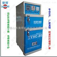 奧焊電焊條烘箱/焊條烘干爐價格