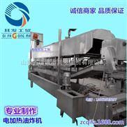 全自动油炸机/电加热网带式油炸生产线 油炸机生产线