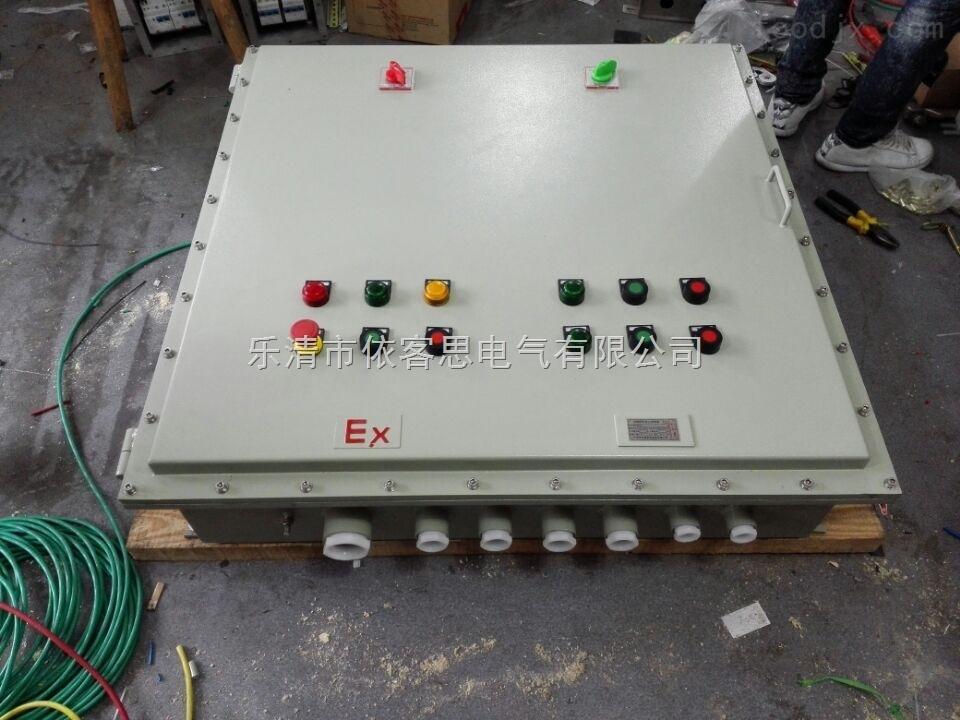防爆星三角启动柜 BEX56-X防爆非标星三角启动箱
