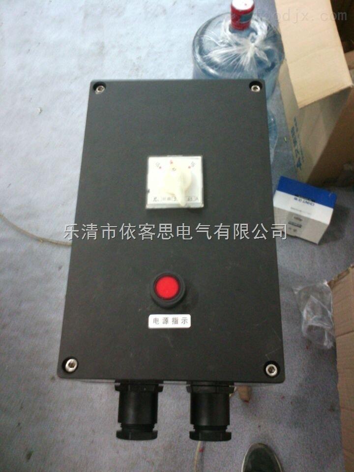 BLK8050-32A/3P 220V/380V 防爆防腐断路器 带漏电空气开关