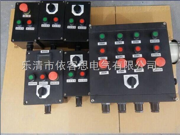 厂家直销 定做各类防爆防腐控制箱 BXK8050-A1D1K1防爆防腐控制箱