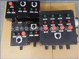 BXK8050-A6D6B3K3* 定做各类防爆防腐控制箱 BXK8050-A1D1K1防爆防腐控制箱