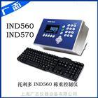 梅特勒托利多IND570/IND560通用控制仪表_显示称重终端